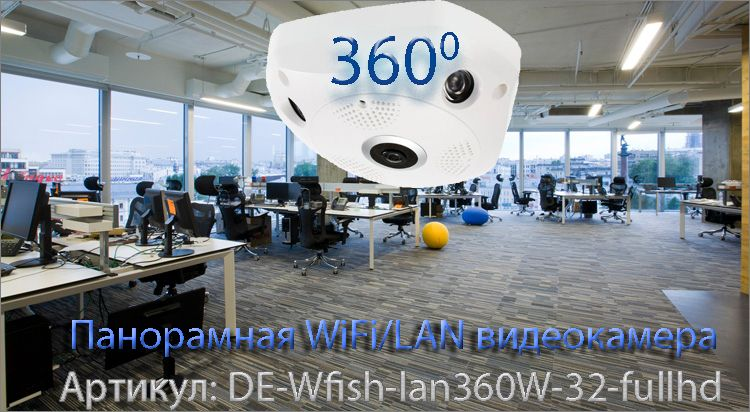Потолочная - настенная WiFi/LAN видеокамера панорамная с DVR, Full HD 3 Mp