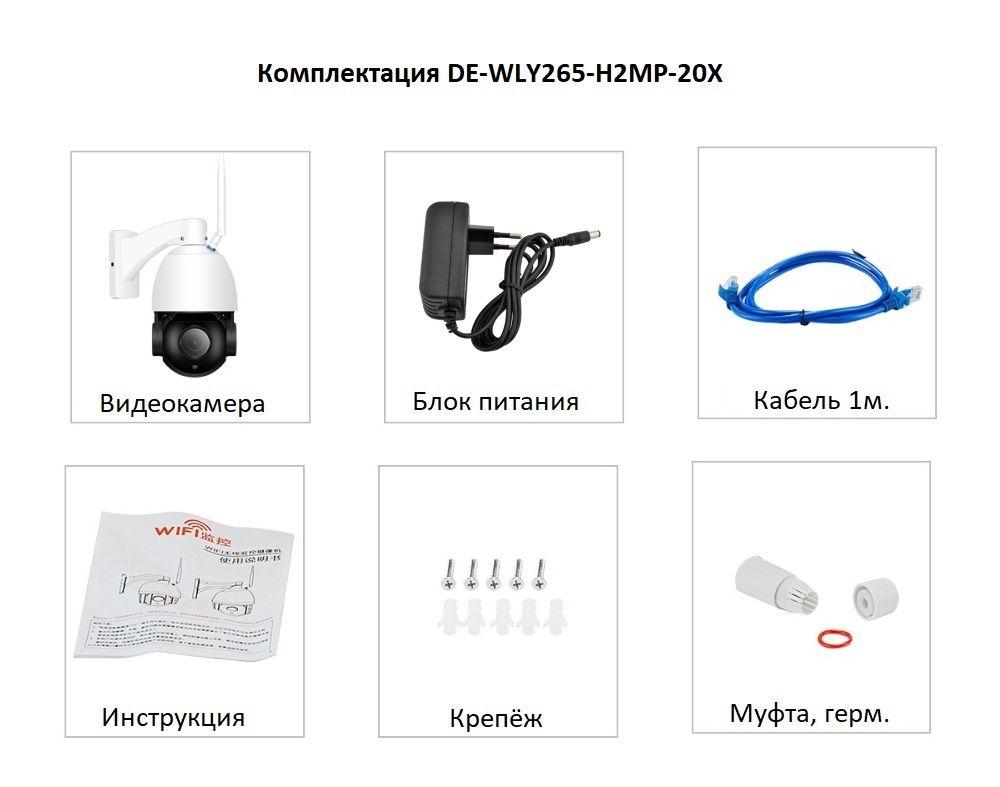 DE-WLY265-H2MP-20 Уличная моторизированная WiFi/LAN телекамера с 20ти кратным оптическим увеличением