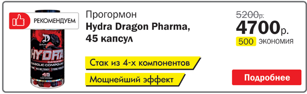 Прогормон Hydra Dragon Pharma