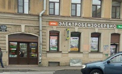 Официальный дилер Stihl Echo Husqvarna Champion в Санкт-Петербурге