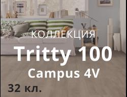 Коллекция ламината HARO TRITTY 100 Campus 4V (32 класс) от 2800 руб/м2