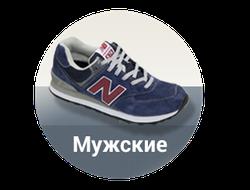 Купить New Balance в СПб. Кроссовки Нью Баланс недорого оригинал в ... 835ee6cb677