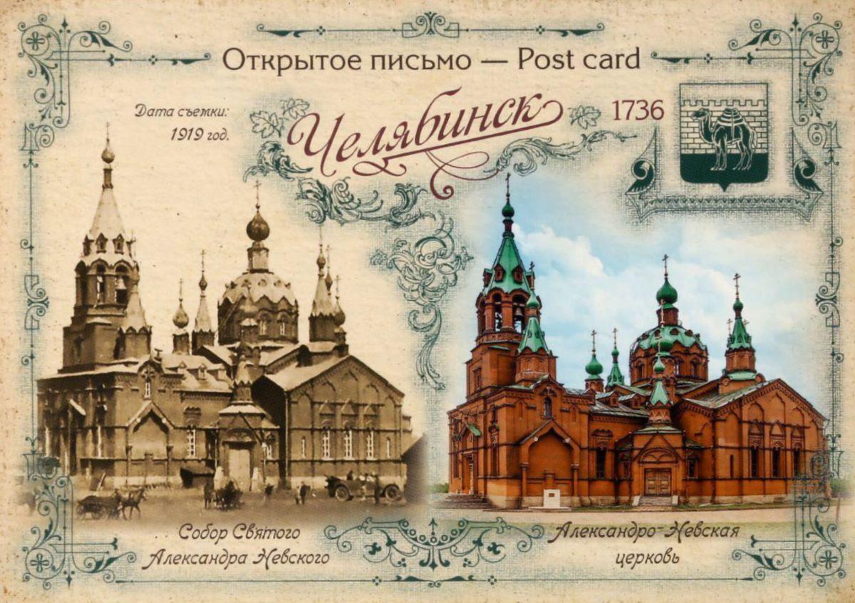 Открытки город челябинск, надписью