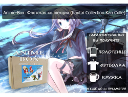 Anime-Box: Флотская коллекция (Kantai Collection: Kan Colle)