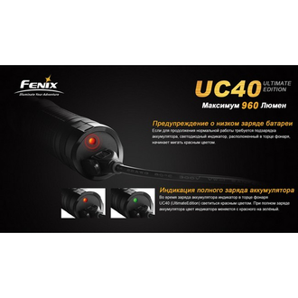Фонарь Fenix UC40 Ultimate Edition