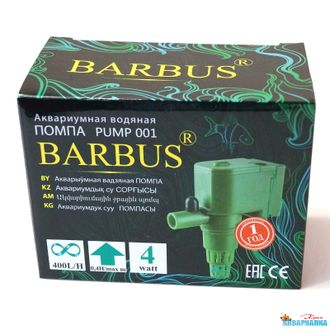 Помпа Barbus PUMP 001