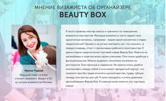 Визажист об органайзере для косметики Beauty Box
