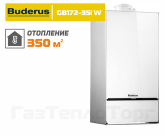 Logamax Plus GB172-35i W, белый, АРТ. 7736900903