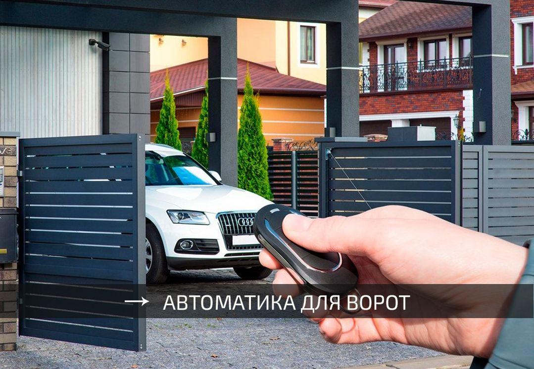 avtomatika-dlya-raspashnyh-i-otkatnyh-vorot-faac-nice-came-doorhan-alutech