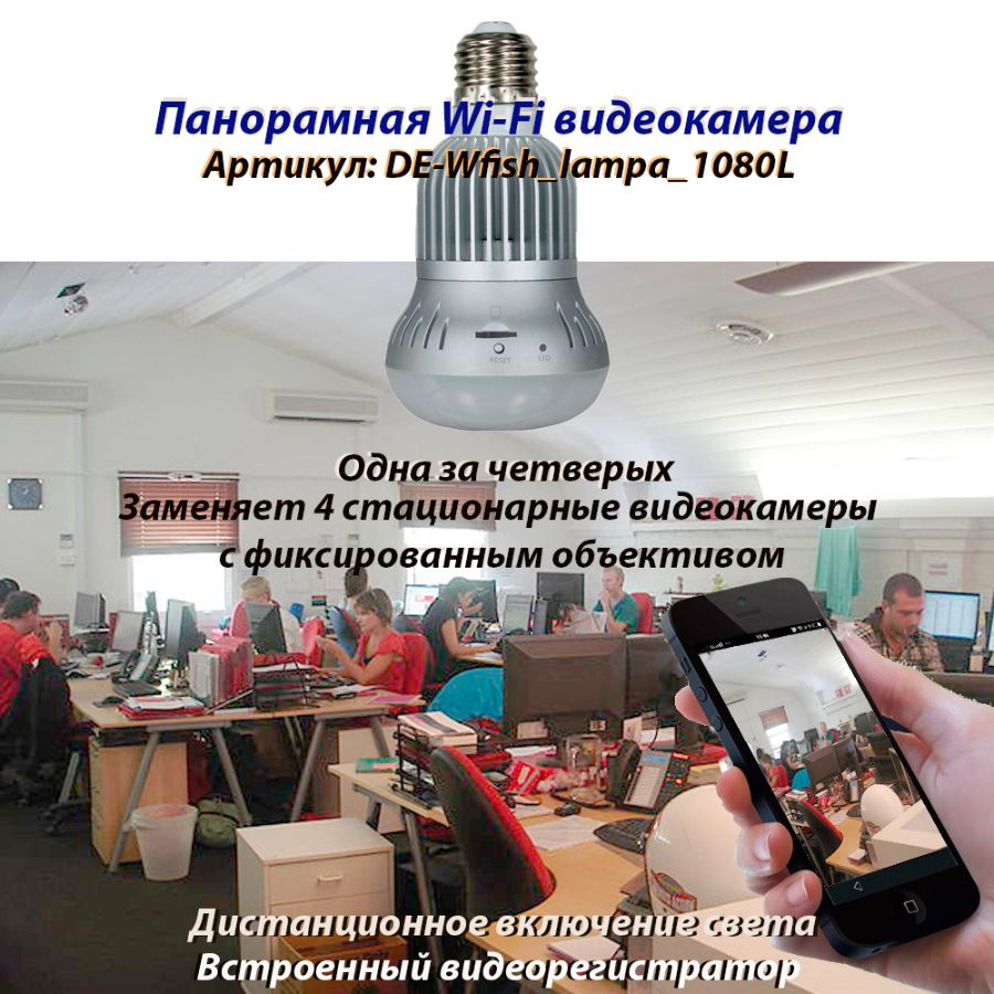 Панорамная WiFi видеоняня/видеокамера (лампа накаливания, цоколь Е27) с DVR с включением освещения,