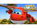 Трансформеры Super Wings - Супер Крылья