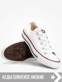 Кеды Converse All Star Ox низкие