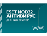 ESET NOD32 Антивирус для Linux Desktop - лицензия на 1 год на 3 ПК ( NOD32-ENL-NS(EKEY)-1-1 )