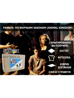 FANBOX: ПО ВОЛЧЬИМ ЗАКОНАМ (ANIMAL KINGDOM)