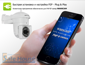 Наружная Wi-Fi IP-камера Wanscam HW0023 (Photo-07)_gsmohrana.com.ua