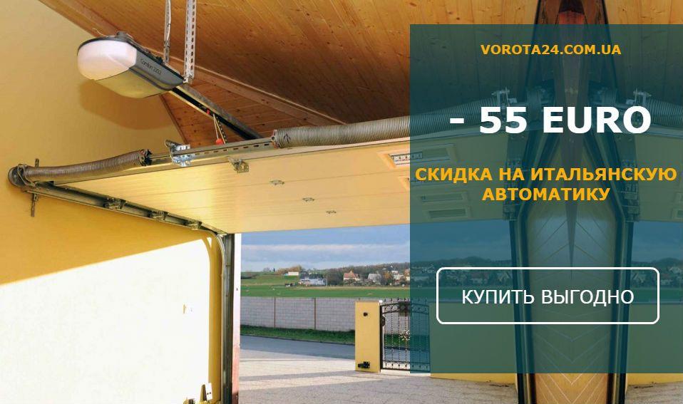 Skidka na avtomatiku dlya vorot -55 evro