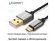 UGREEN USB/micro-USB Gold (2м)