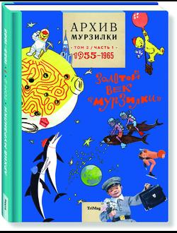 Архив Мурзилки. Золотой век Мурзилки. Том 2, книга 1, 1955-1964