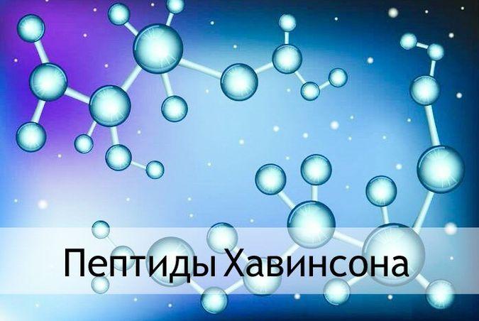Пептиды Хавинсона