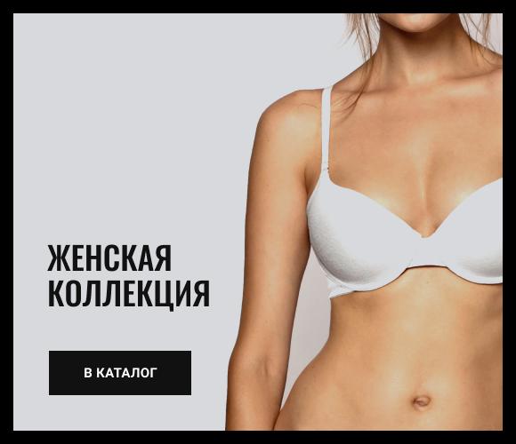 интернет магазин женского белья атлантик