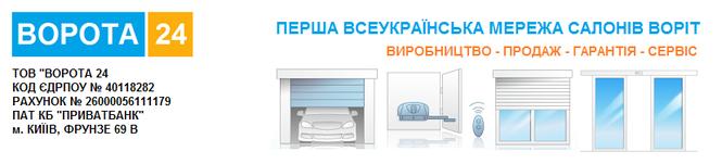 Компания ВОРОТА 24 - производитель автоматических промышленных ворот Алютех