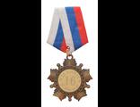 Орден с колодкой ТРК, за взятие юбилея 16 лет