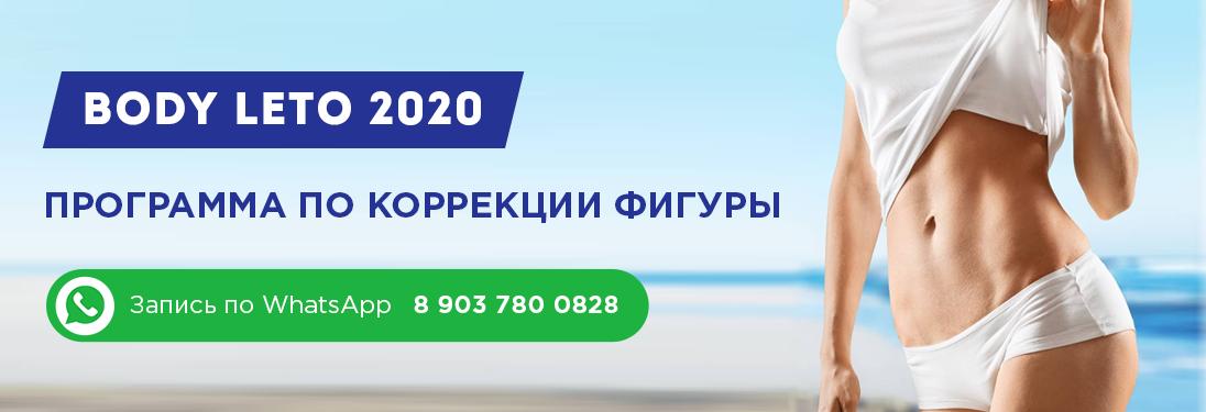 Body Leto 2020!