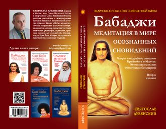Babaji - meditation in the world of lucid dreams