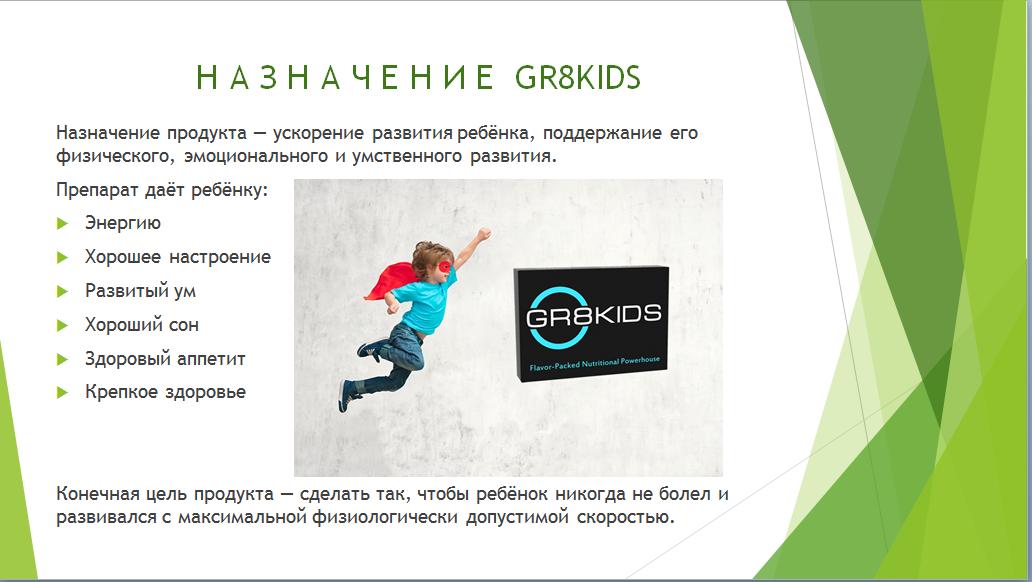 Состав GR8KIDS