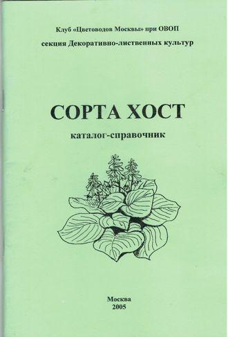 справочник клубов москвы