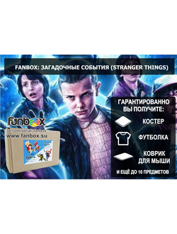 ФАНБОКС: ЗАГАДОЧНЫЕ СОБЫТИЯ (STRANGER THINGS)
