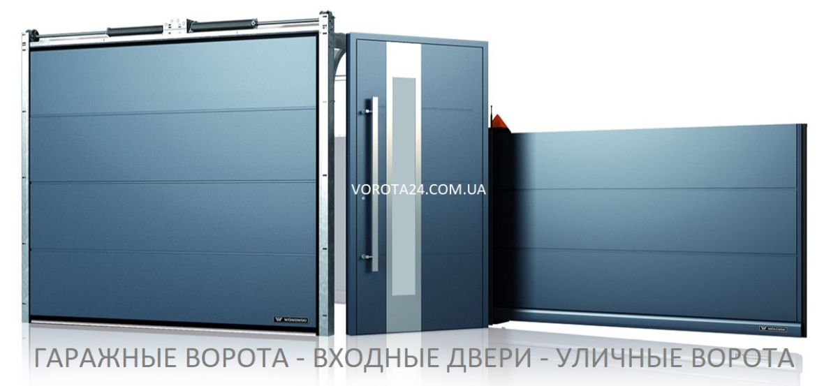 Современные наружные двери и ворота от завода WISNIOWSKI