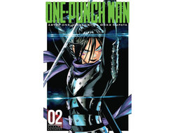 Купить мангу One-punch man книгу 2