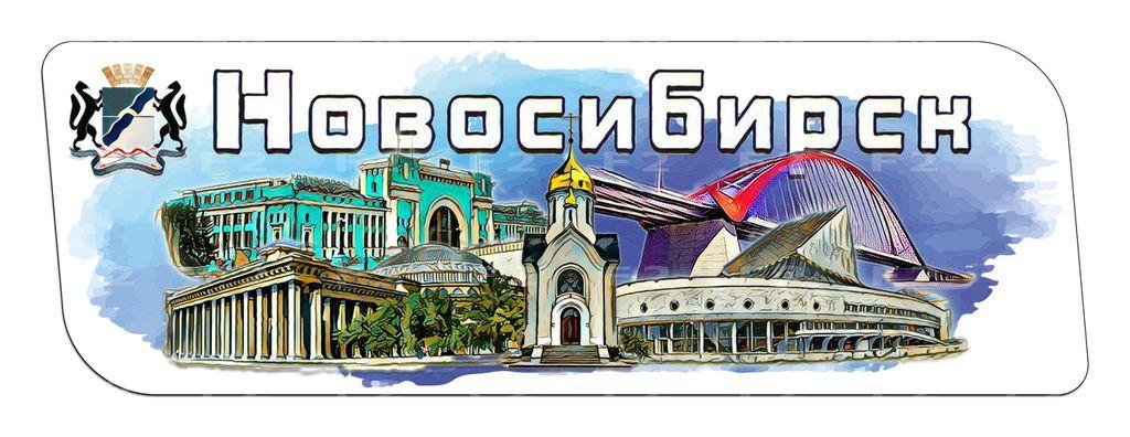Достопримечательности новосибирска картинки с надписями