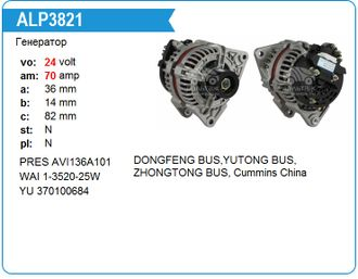 генератор Cummins  DONGFENG BUS,YUTONG BUS, ZHONGTONG BUS, Cummins China