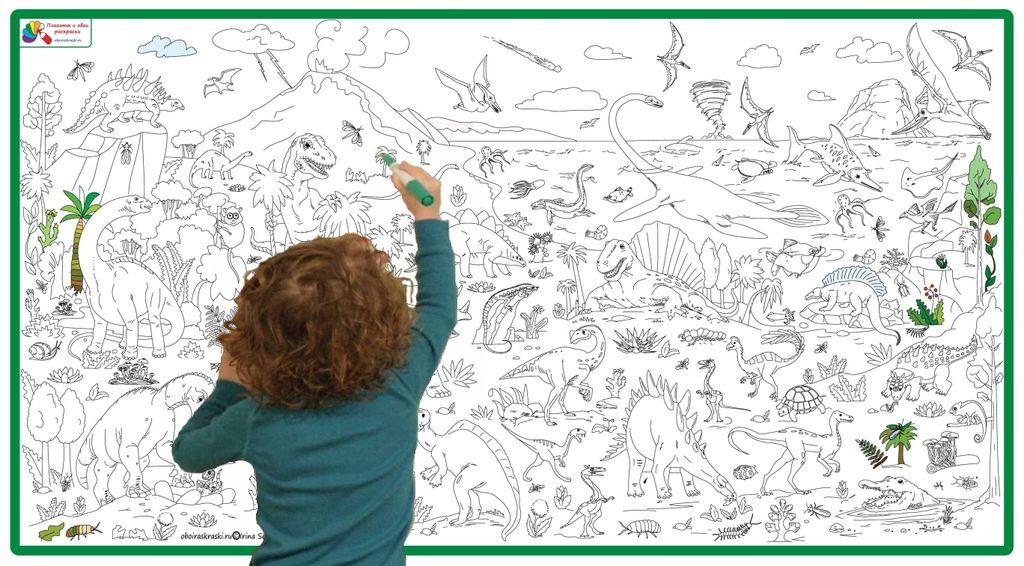 плакат раскраска планета динозавров для детей 6 10 лет