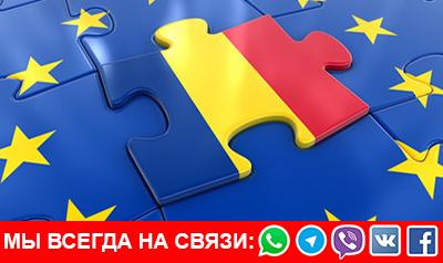 Румынское гражданство для россиян цена