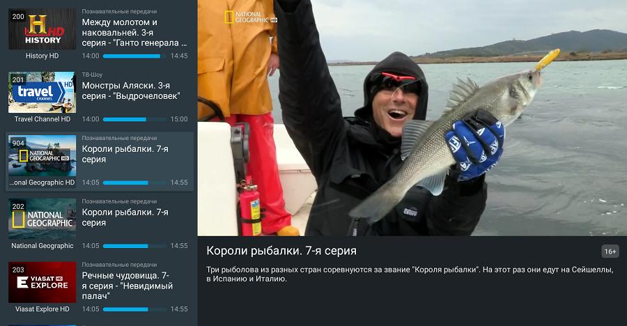 Prilozheniya dlya online tv