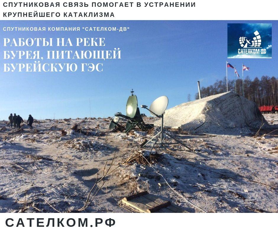 Новости Хабаровский край Бурея