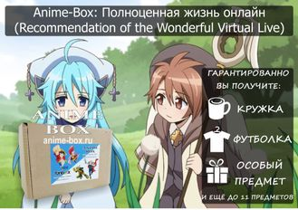 ANIME-BOX: Полноценная жизнь онлайн (Recommendation of the Wonderful Virtual Life)
