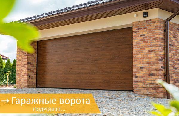 Vorota dlya garazha v-uzhgorode