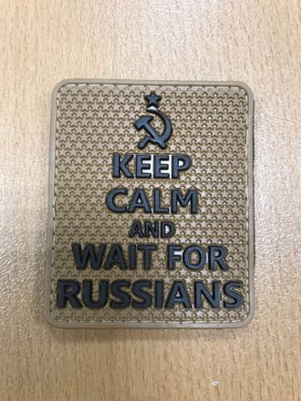 Патч Keep calm and wait for russians ПВХ (7 х 5,5 см)