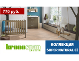 Коллекция Super Naturel Classic (33 класс, 8 мм)