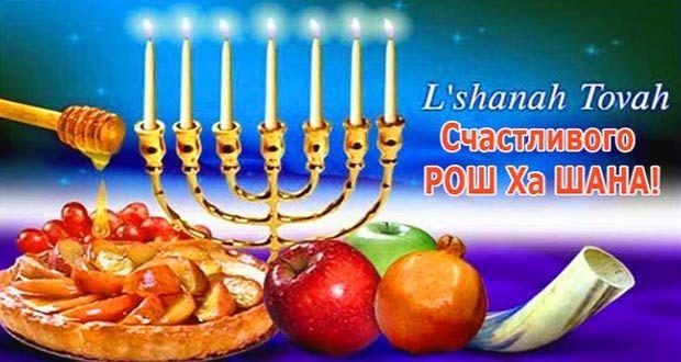 Еврейский Новый год 2️⃣0️⃣2️⃣0️⃣, когда Еврейский Новый ...