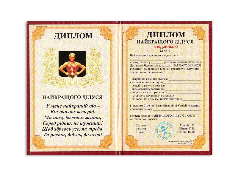 Диплом найкращего дідуся купить Киев Украина Что подарить  Диплом найкращего дідуся