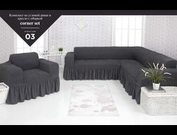 Комплекты чехлов на угловые диваны и кресла турецкого производства