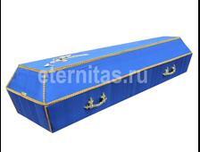 Гроб деревянный с тканевой отделкой шелк синий с золотой тесьмой