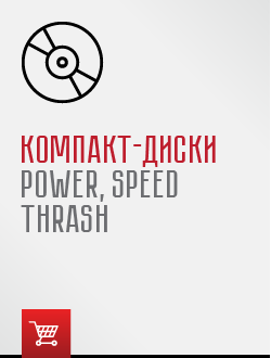 CD диски - Тhrash/Speed/Power