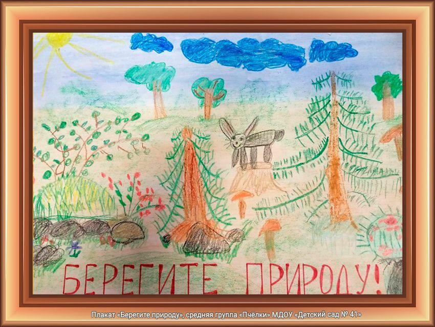 Раскраска постер береги родной край