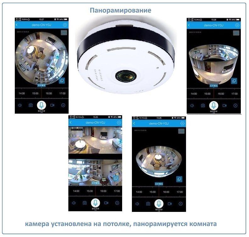 Потолочная/настенная WiFi видеокамера панорамная с DVR (fish_ufo_W), 960P HD DE-Wfish_ufoW